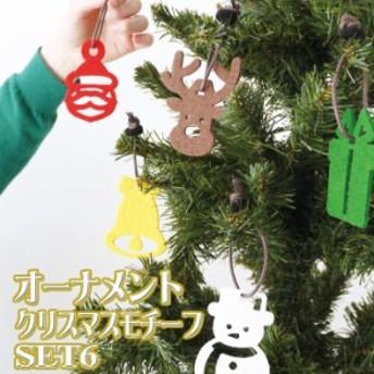 クリスマスオーナメント クリスマス装飾 クリスマス飾り ツリー装飾 ツリー飾り パーティー XMAS CHRISTMAS オーナメント モチーフ SET6