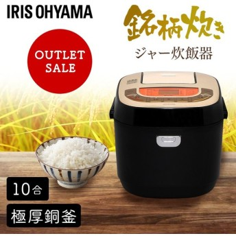 炊飯器 1升 10合 アイリスオーヤマ 一升 一升炊き