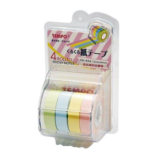 【史代新文具】節奏TEMPO SN-664 柔色捲型紙膠帶(四色)