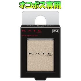 【ネコポス専用】カネボウ KATE ケイト ザ アイカラー 014 グレージュ