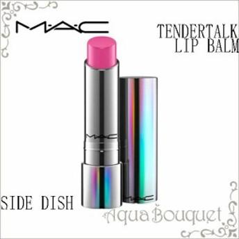 マック テンダートーク リップ バーム 3g サイド ディッシュ ( SIDE DISH ) M.A.C TENDERTALK LIP BALM