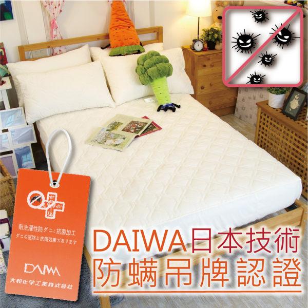 床包式保潔墊 / 雙人(單品)【防螨抗菌】細緻棉柔、日本大和防螨認證SEK