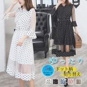 レディースファッション通販春夏新作 切替ロングワンピース マキシ丈ワンピース 韓国ファッション