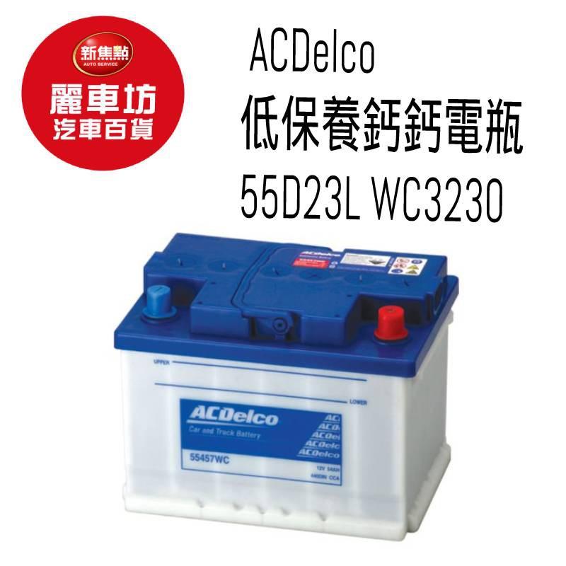 ACDelco低保養鈣鈣電瓶 55D23LWC3230【麗車坊09648】
