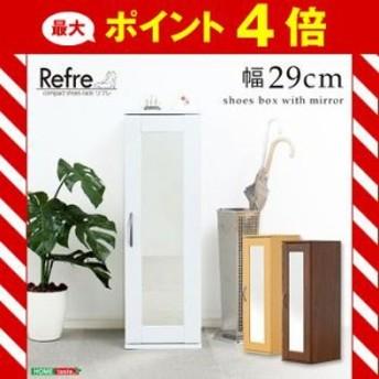 ミラー付きコンパクトシューズラック【-Refre-リフレ】(下駄箱・シューズボックス) [03]