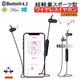 ワイヤレスイヤホン Bluetooth 4.2 高音質 ブルートゥースイヤホン ネックバンド式 ヘッドセット マイク内蔵 8時間連続再生 ハンズフリー 超長待機 IPX4防水