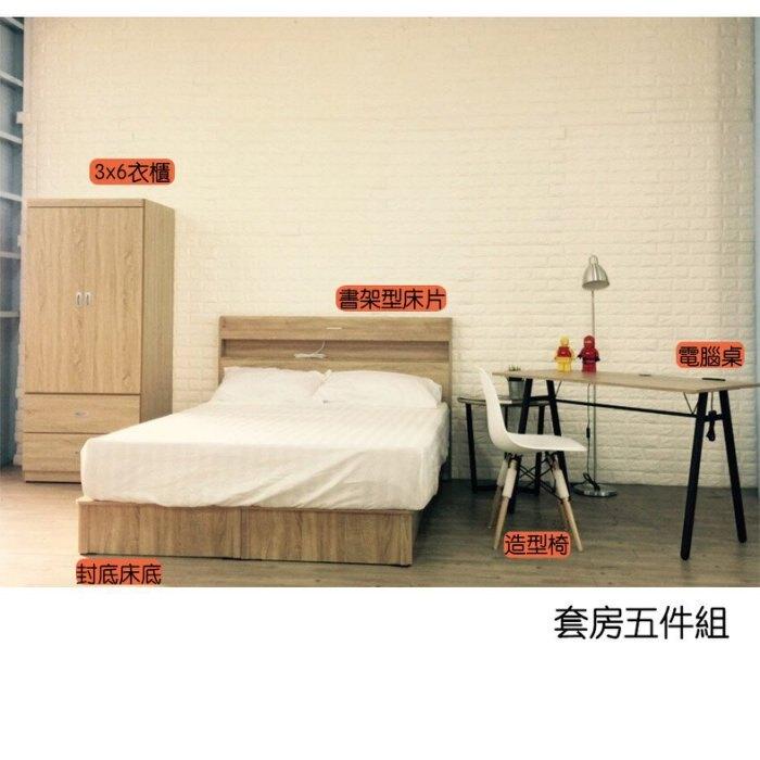 【石川家居】YA-191-02 原野套房五件組 雙人五尺書架型(附插座)床頭片/床底/衣櫃(內鏡)/電腦桌(插座)/造型椅