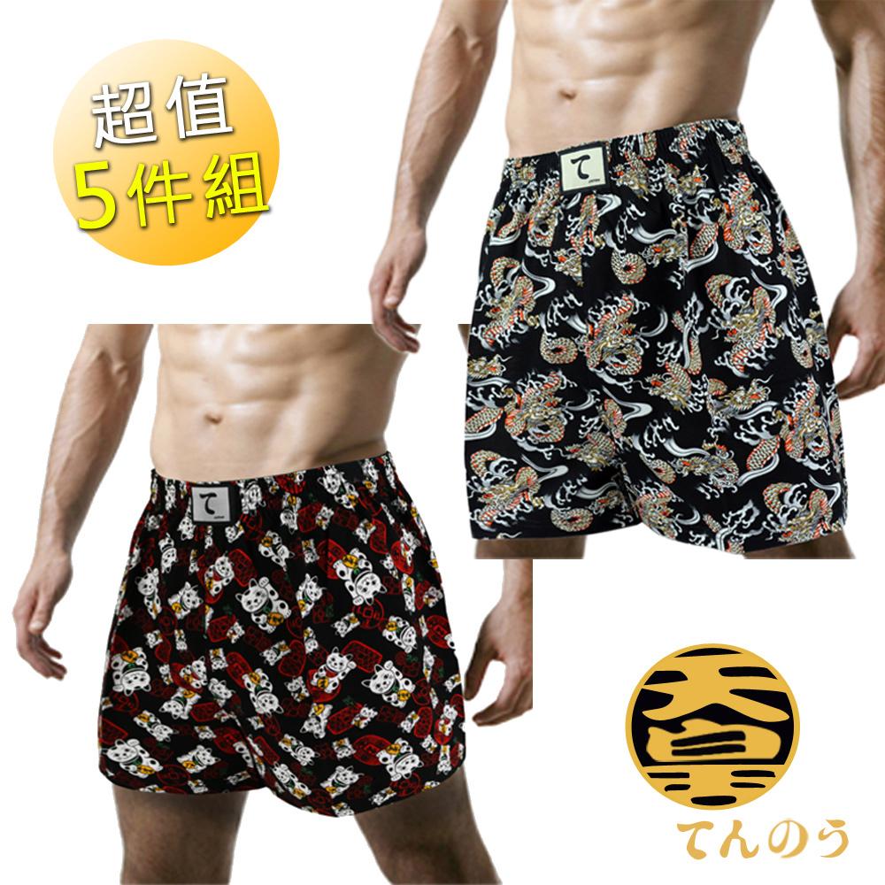 【天皇】MIT100%棉舒適男內褲5件超值平口褲組合(隨機出貨-黑系)