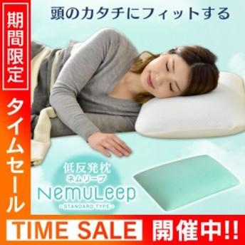[10%OFFクーポン配布中 9/17 9:59まで] 送料無料 枕 まくら 低反発 快眠サポート 肩こり対策 ウレタンフォーム ストレートネック ネムリ