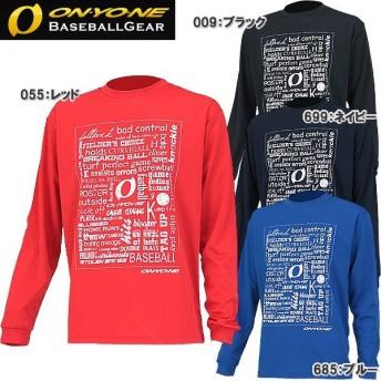 オンヨネ ドライロングTシャツ 野球 トレーニングウェア OKJ98991