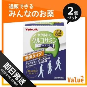 1個あたり1412円 ヤクルト グルコサミン 粉末 30包 2個セット