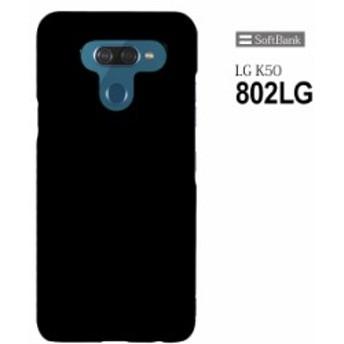 SoftBank LG K50 802LG ハードケース スマホケース スマートフォン スマホカバー スマホ カバー ケース hd-802lg
