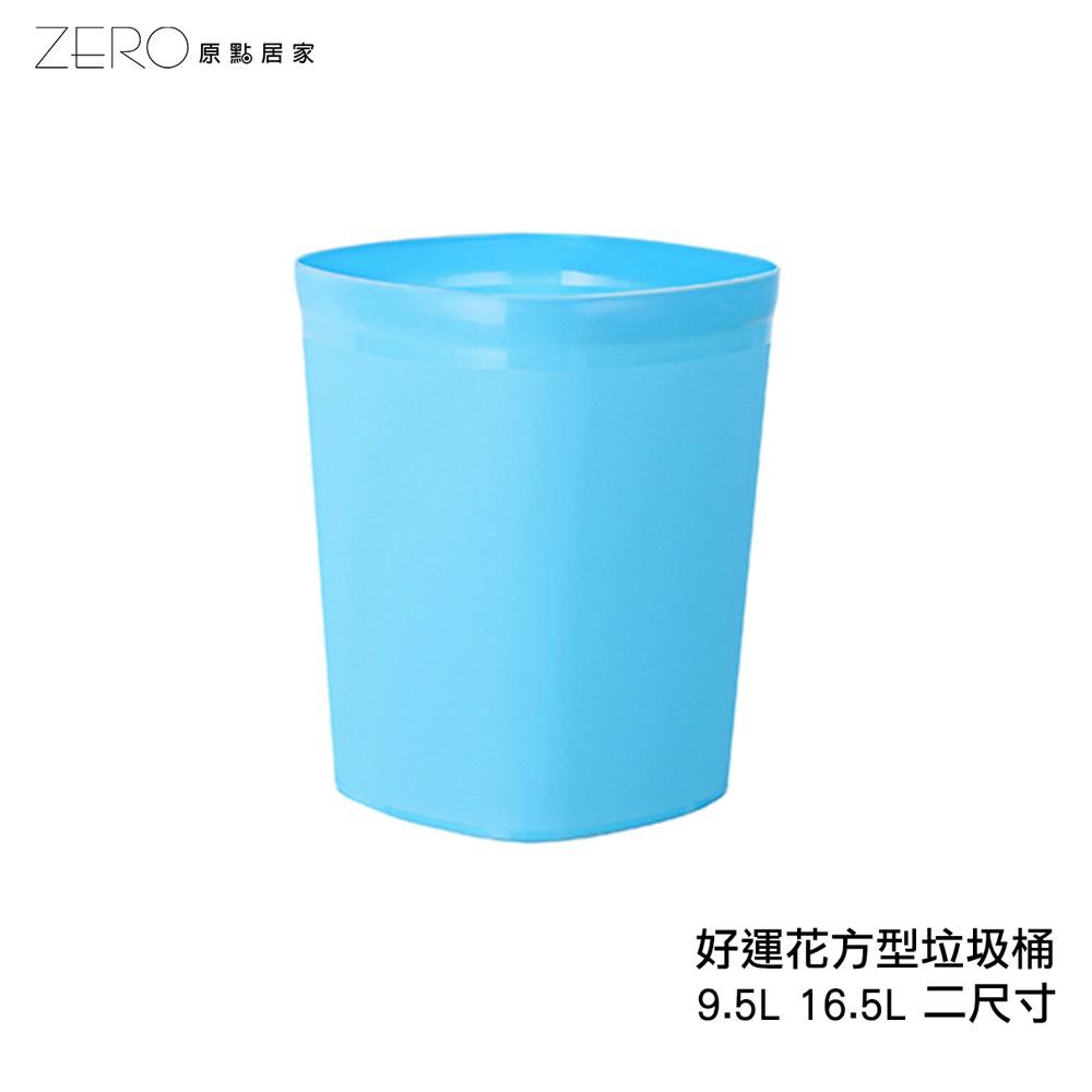 台灣製造 家庭用(方型)垃圾桶 廁所 客廳 臥室 創意防傾倒 開口式垃圾筒 二種尺寸 好運花