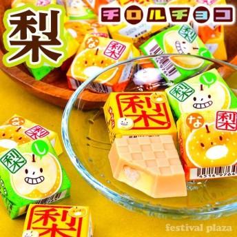 駄菓子 チロル チョコ 梨 30入 900円(税抜) 19G12 チロルチョコ お茶請け 梨 配布 イベント なし ナシ
