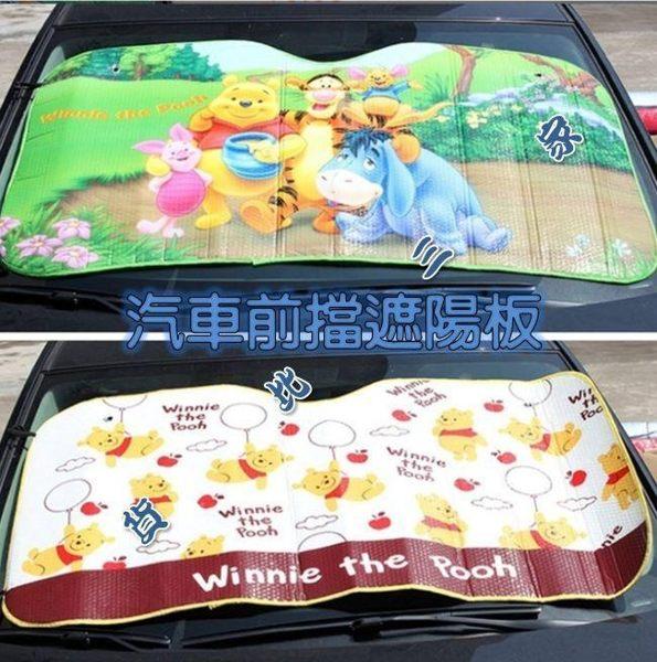 汽車卡通前擋遮陽板 隔熱紙 防曬 擋太陽 反光板 鋁箔 太陽檔 遮光板 吸盤式 玻璃罩 汽車用品