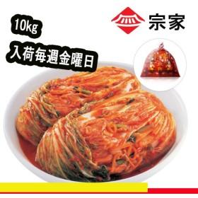 クーポン利用で激安!【送料無料】★韓国 宗家 白菜キムチ 10kg ★『冷蔵』入荷毎週金曜日(予約販売)■輸入食品■★場合には、2週間ほど遅延される可能性があります。ご了承ください。