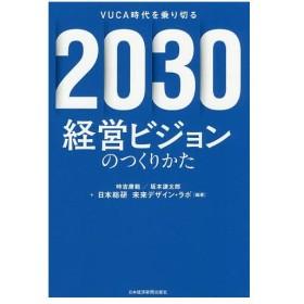2030経営ビジョンのつくりかた VUCA時代を乗り切る/時吉康範/坂本謙太郎/日本総研未来デザイン・ラボ