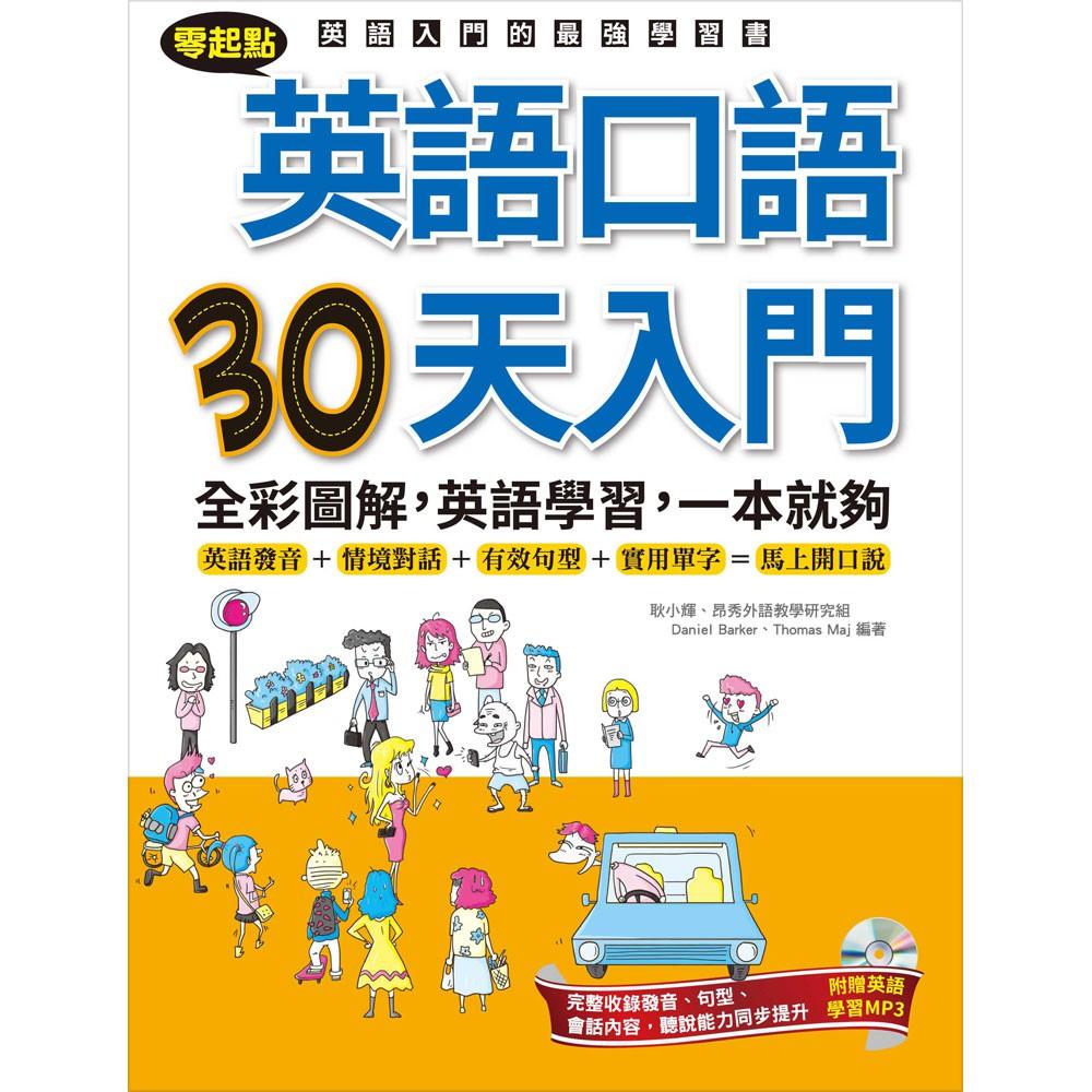 【和平】零起點:英語口語30天入門-168幼福童書網
