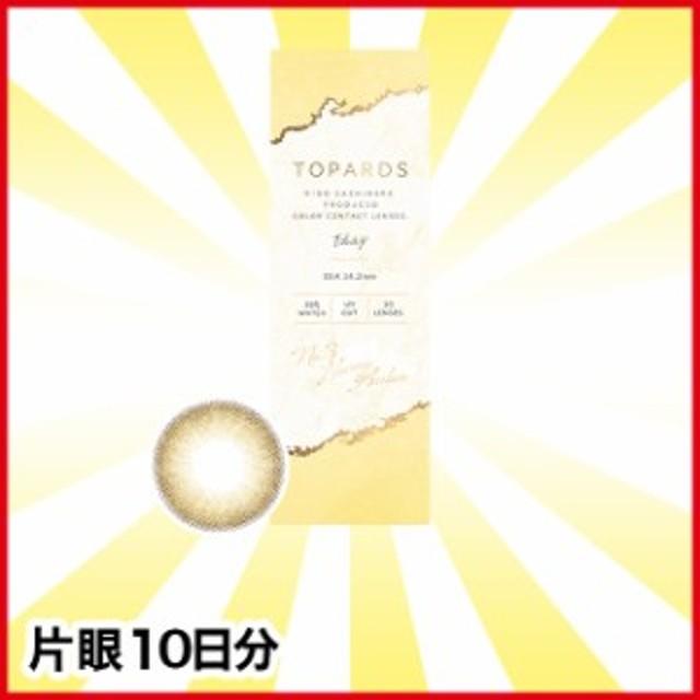 トパーズ ワンデー NO.3 ハニーアンバー 10枚入り/指原莉乃/カラコン/ワンデー/1日使い捨て