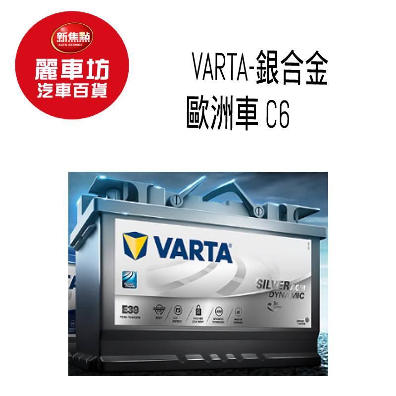 德國進口 VARTA-銀合金-歐洲車 C6 (52AH) 520CCA 【麗車坊18046】