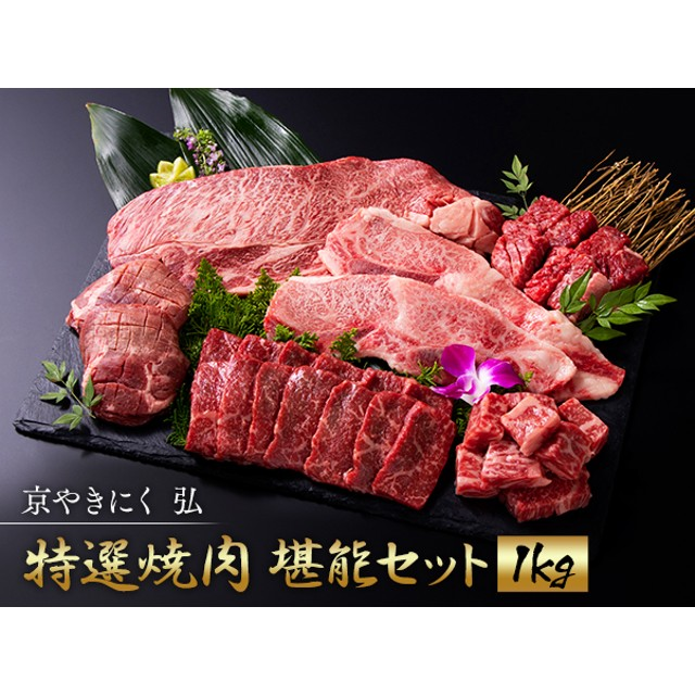 京やきにく弘 特選焼肉 堪能セット 1kg【送料無料】