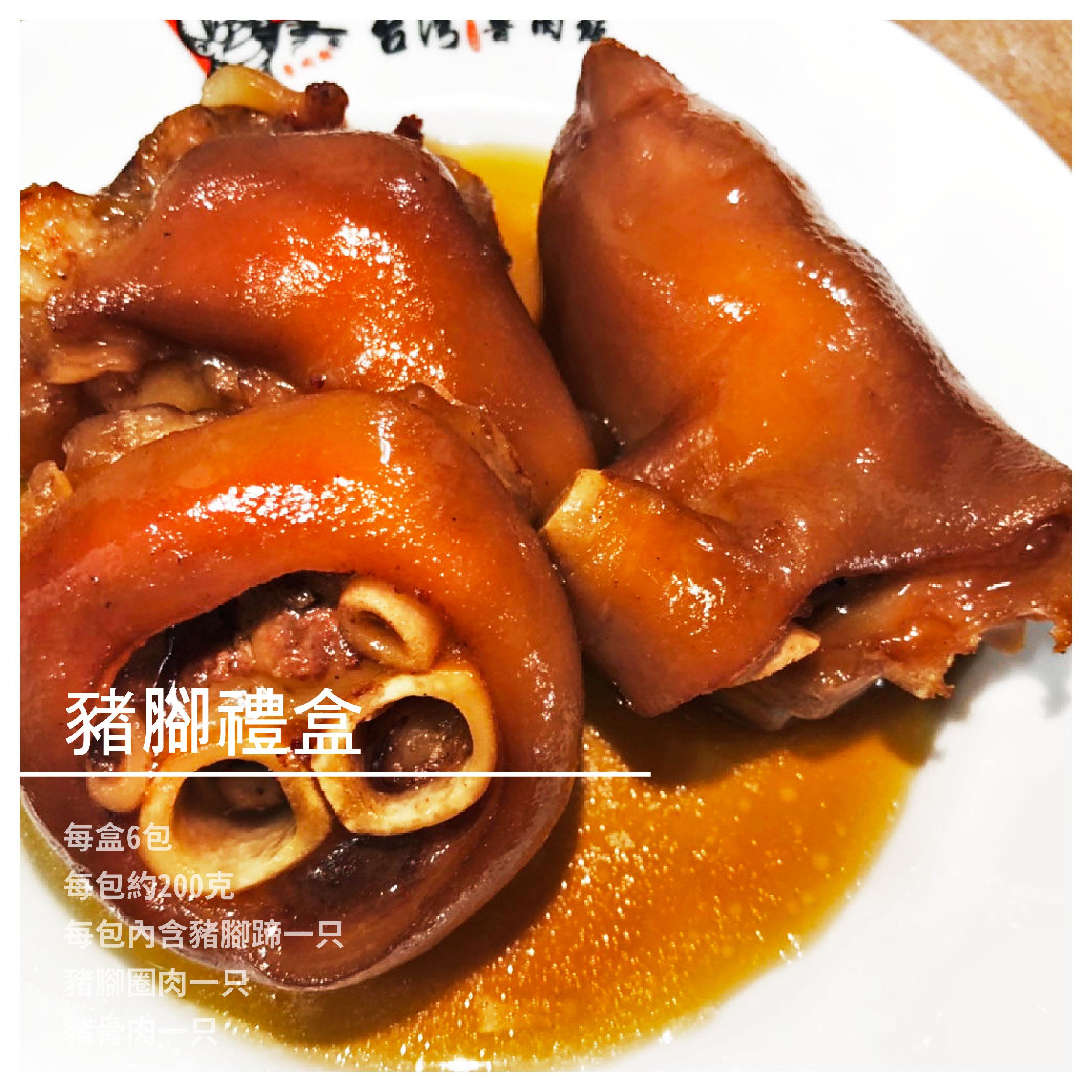 【台灣魯肉飯】豬腳禮盒