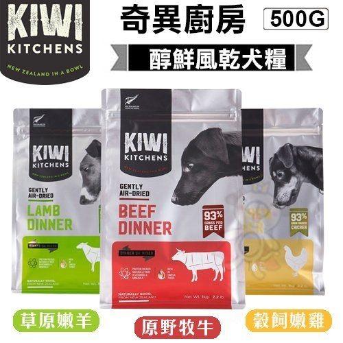 *WANG*奇異廚房KIWI KITCHENS《醇鮮風乾犬糧》三種口味可選 狗飼料 狗糧500g
