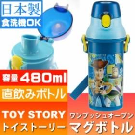 送料無料 トイストーリー 食洗機OK 直飲みボトル 水筒 PSB5SAN Sk263