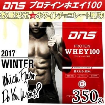 DNS ホエイプロテイン100 ホワイトチョコレート風味 350g 冬限定風味 ディーエヌエス サプリメント あすつく