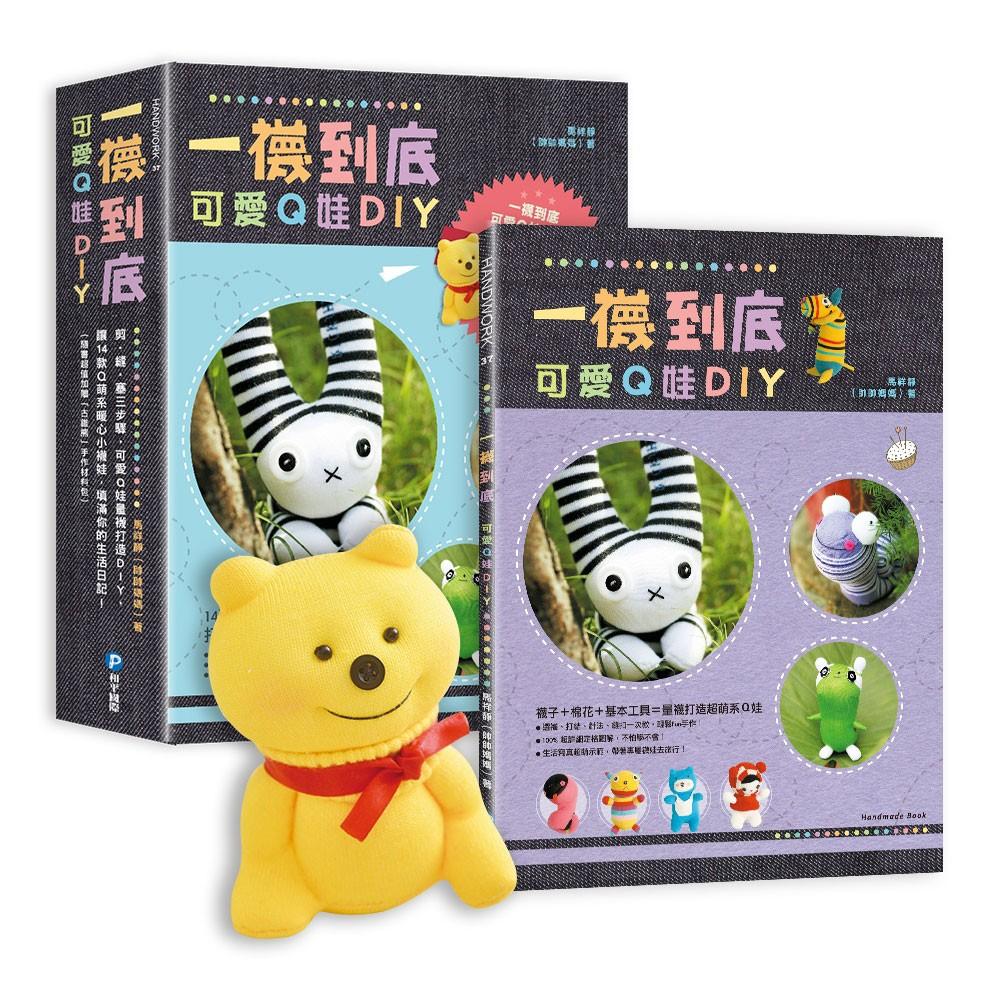 【和平】一襪到底!可愛Q娃DIY:隨書附贈「古錐熊」手作材料包-168幼福童書網