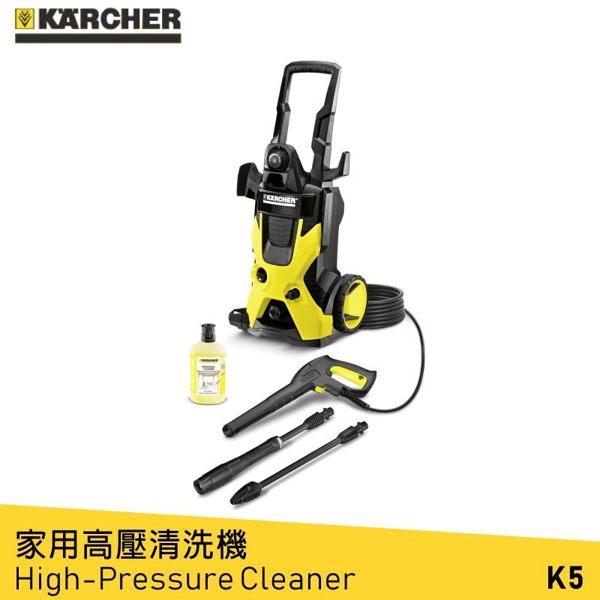 【德國】KARCHER K5 家用高壓清洗機 高低壓可調式螺旋噴管 9公尺高壓水管 戶外用具清洗