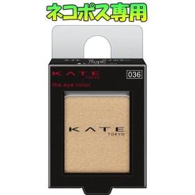 【ネコポス専用】カネボウ KATE ケイト ザ アイカラー 036 ベージュ