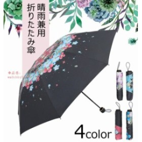 日傘 折りたたみ傘 レディース 4色 晴雨兼用 おしゃれ 雨傘 花柄 遮光 紫外線対策 日傘 折りたたみ UVカット 3段折りた