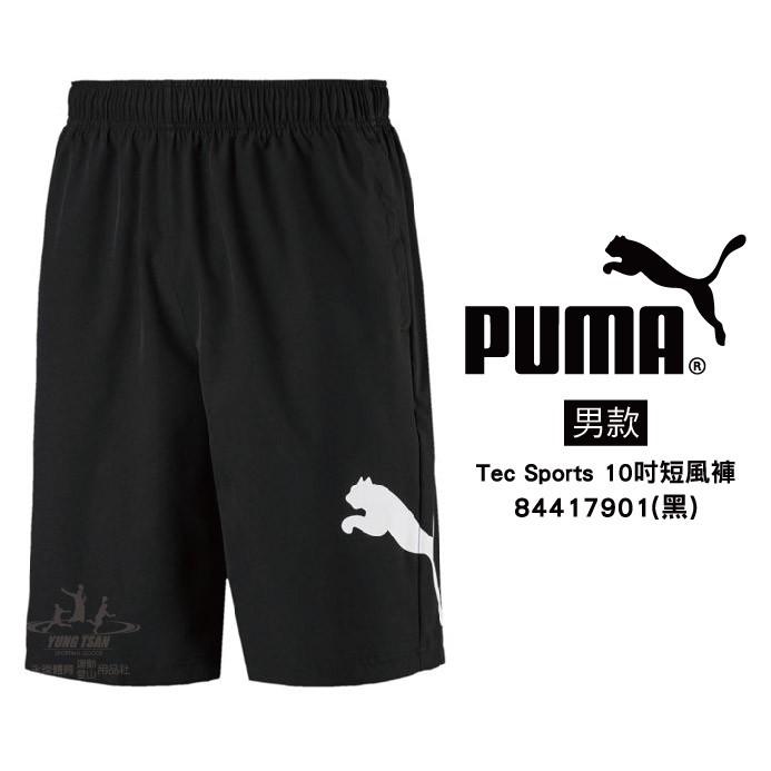 Puma Sports 男 黑 運動短褲 風褲 休閒 運動 舒適 夏日 10吋 慢跑 五分褲 短風褲 84417901