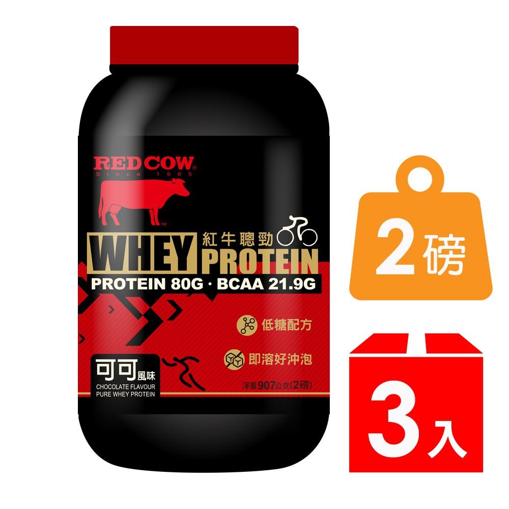紅牛聰勁即溶乳清蛋白-可可風味2磅X3罐(箱購)