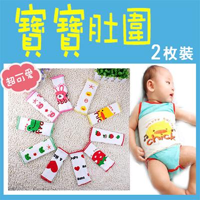 日系寶寶棉紗單層肚圍 / 無縫針織護肚腹圍 / 2枚裝