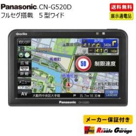 ポータブルナビワンセグ付き パナソニックCN-G520D メーカー保証1年付き 5インチ VGA 16GB ゴリラ PND 店頭展示通電品 アウトレット