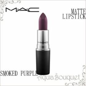 マック マット リップスティック 3g スモークド パープル (SMOKED PURPLE ) M.A.C MATTE LIPSTICK