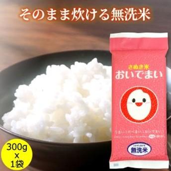 おいでまい 無洗米 300g オコメール ( 香川県産 さぬき米 ) メール便 送料無料 ポイント消化