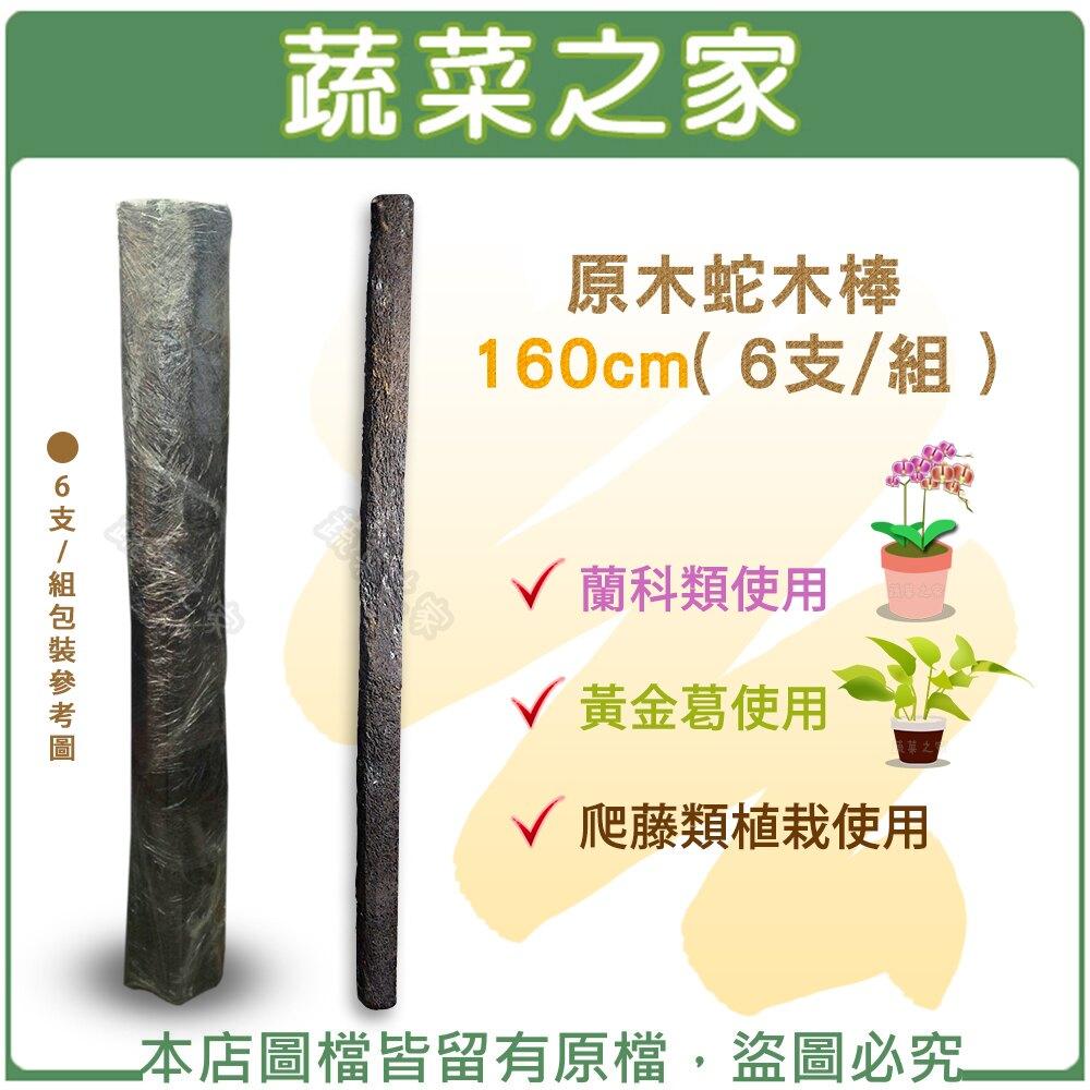 【蔬菜之家001-A20-6】原木蛇木棒160cm( 6支/組 )天然原木切割.保留樹木外皮.硬度夠.品質佳