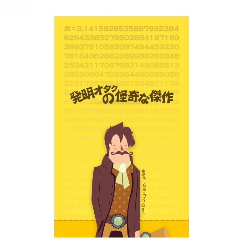 山頂洞人實驗室 發明宅 【寶島桌遊】正體中文官方正版