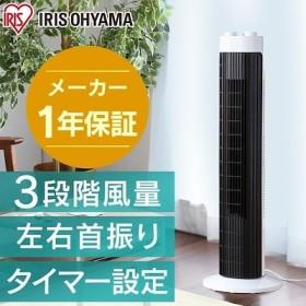 タワーファン メカ式 ホワイト TWF-M73 扇風機 リビング扇風機 ファン コンパクト 首振り タイマー ダイヤル式 アイリスオーヤマ