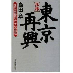 ルポ・東京再興 進む「戦略的エリア」の創造/島田章(著者)