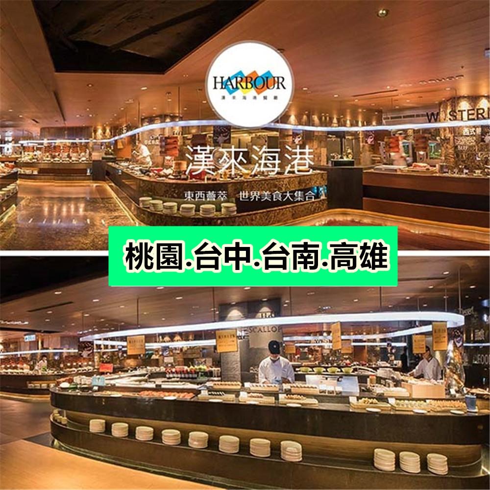 【漢來海港餐廳 】南部平日自助下午茶餐券一套6張