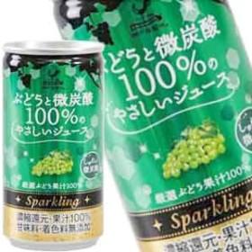 神戸居留地 ぶどうと微炭酸100% 185ml缶×20本 [賞味期限:3ヶ月以上] [送料無料]  【8月23日出荷開始】