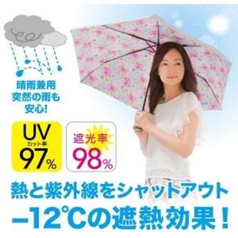 晴雨兼用 折りたたみシルバーコート日傘(花柄) UVカット率97% 遮光率98% 紫外線対策 遮熱 シルバーコート 日傘 晴雨兼用 母の日