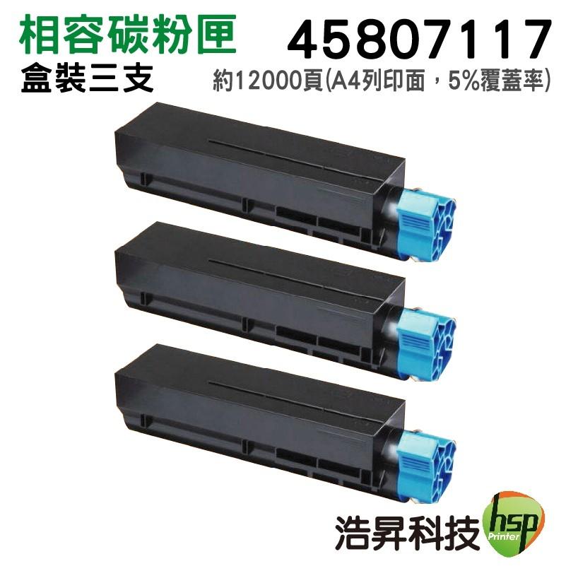 OKI 45807117 相容碳粉匣 三支組合 適用 ES5112 ES4192 ES5162