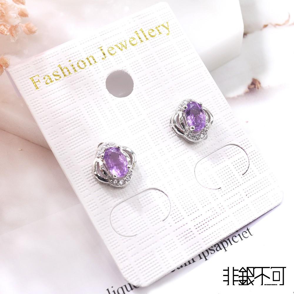 【非銀不可】天然 紫水晶 銀針 耳環(Amethyst)