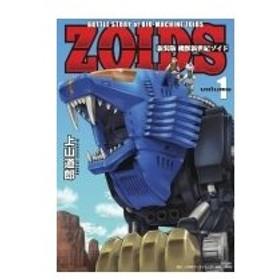 新装版 機獣新世紀 ZOIDS 1 小学館クリエイティブ単行本 / 上山道郎  〔本〕