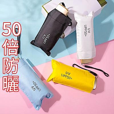 Shiny 50倍超防曬UPF50+ 體感降溫黑膠抗UV摺疊傘/晴雨傘
